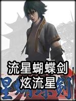 流星蝴蝶剑:炫流星官方版