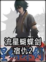 流星蝴蝶剑:宿仇2中文版