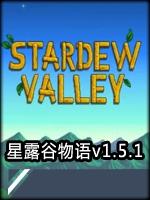 星露谷物语v1.5.1完整存档版