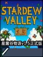 星露谷物语v1.5steam破解版