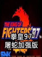 拳皇97屠蛇中文硬盘版