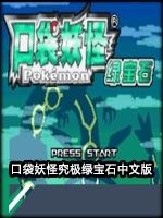 口袋妖怪究极绿宝石中文典藏版