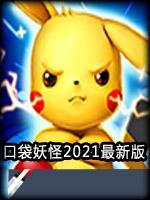 口袋妖怪2021中文版