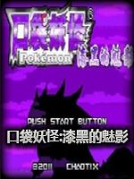 口袋妖怪漆黑的魅影5.02021版最新版