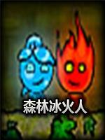 森林冰火人中文汉化版