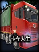 卡车人生-台湾DLC中文傻瓜包