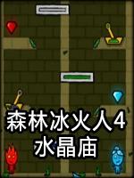 森林冰火人4水晶庙中文版