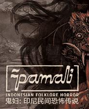 鬼妇:印尼民间恐怖传说steam中文版