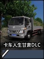 卡车人生甘肃DLC免安装版