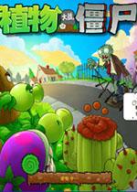 植物大战僵尸2010年度版steam破解版