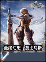 最终幻想:莫比乌斯中文汉化版
