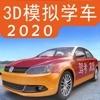3D模拟驾考破解版