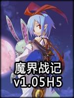 魔界战记v1.05H5完整存档版