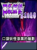 口袋妖怪漆黑的魅影2021版官方版