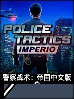 警察战术:帝国中文版