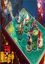 王国的魔法战争中文硬盘版