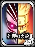 死神VS火影3.5中文版