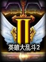 英雄大乱斗2手游中文版