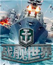战舰世界中文版