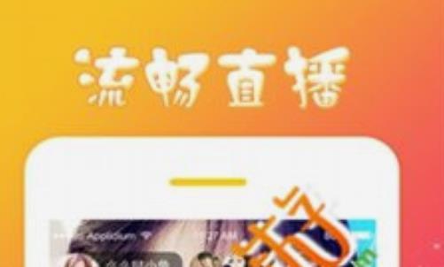 樱桃直播app