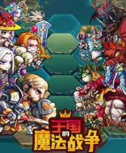 王国的魔法战争中文版