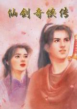 仙剑奇侠传95版