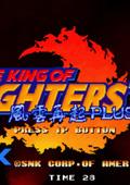 拳皇97完美电脑版