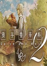 狼与香辛料VR2官方版