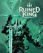 破败王者:英雄联盟传奇中文版