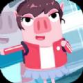 猪猪公寓最新版