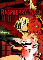 炸裂树莓浆中文版
