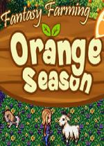 牧场物语:橙色季节未加密直装版