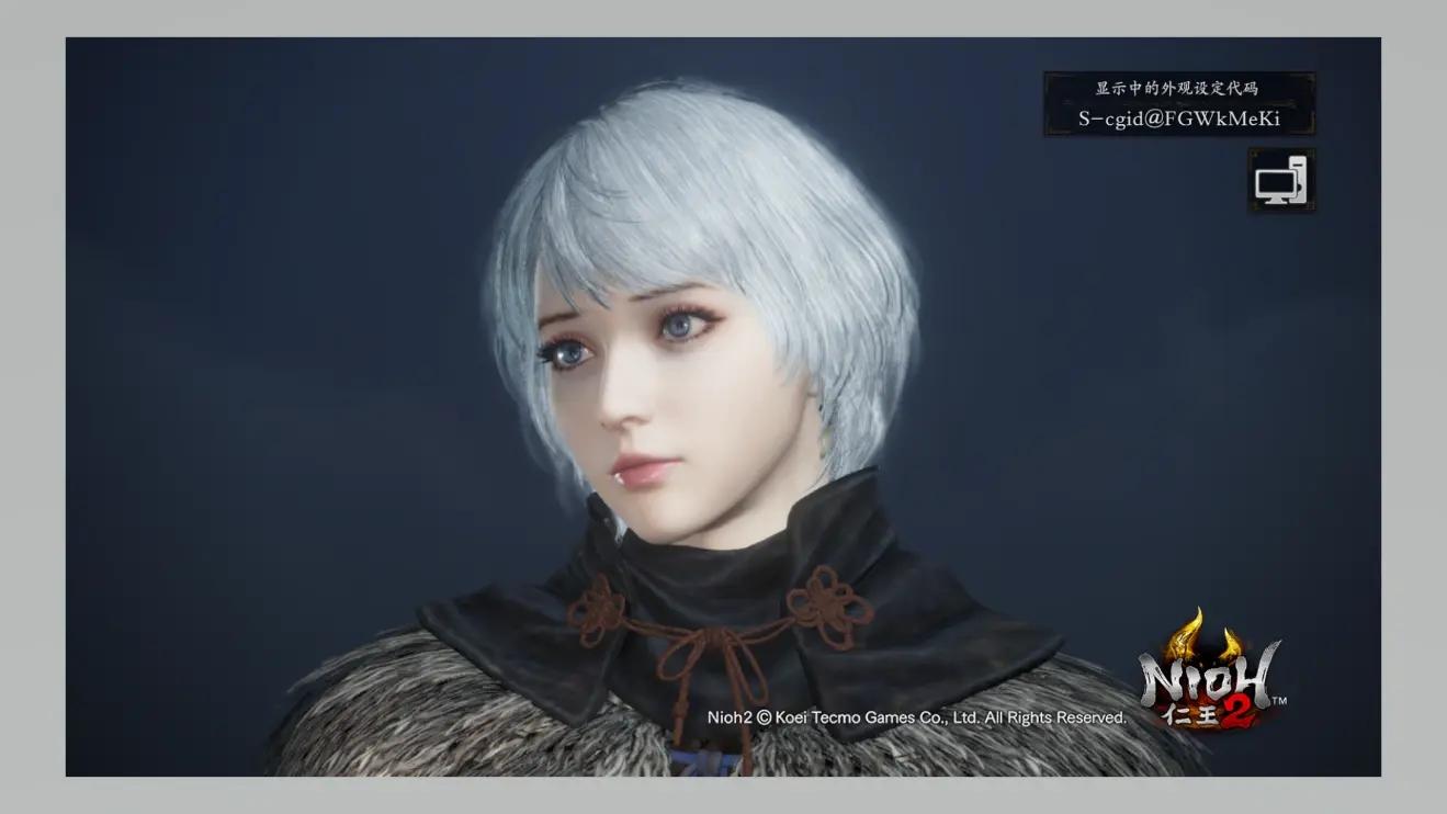 《仁王2》PC版白色短发小姐姐捏脸代码