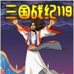 三国战纪119完美汉化版