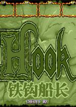 铁钩船长(Hook)官网版
