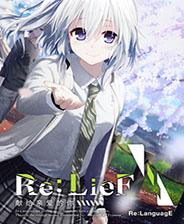 Re:LieF~献给亲爱的你~中文版