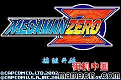 GBA游戏三合一中文版