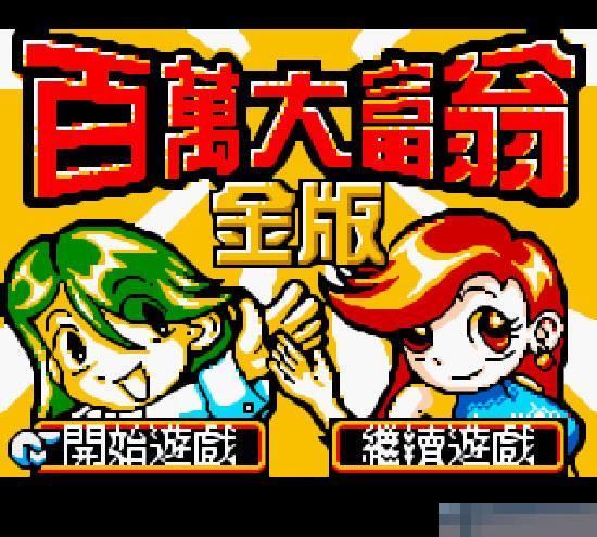 GB游戏4合一中文版