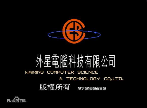 向伟大的游戏山寨商致敬:福州外星电脑科技有限公司