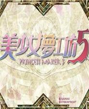美少女梦工场5中文版