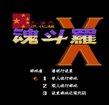 FC游戏《超级魂斗罗X》试玩通关视频攻略分享
