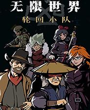 无限世界:轮回小队中文版