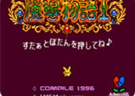 MD魔导物语安卓移植版