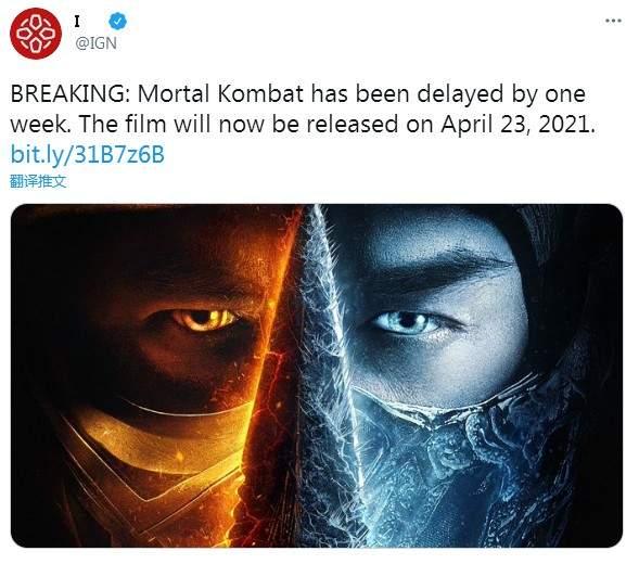 IGN官推:《真人快打》电影延期一周 4月23日上映