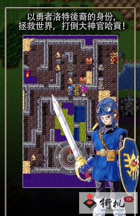 PSP勇者斗恶龙5中文版