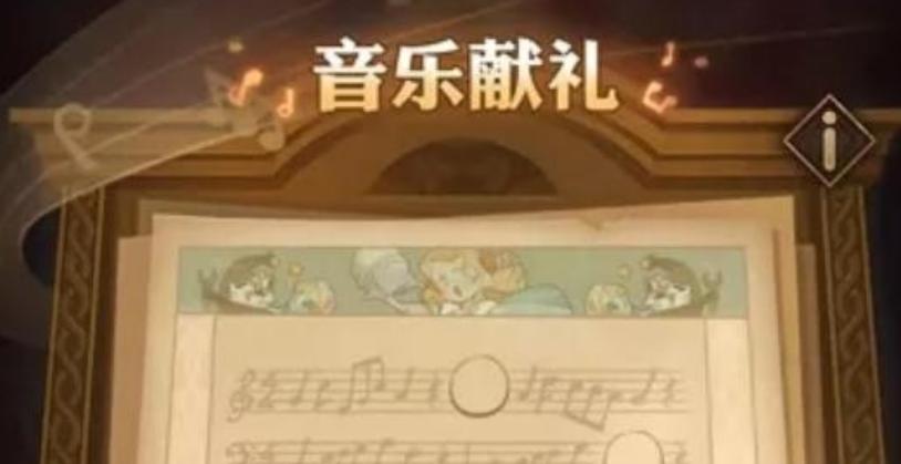 剑与远征音乐献礼音符位置在哪