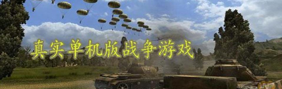 单机战争游戏大全