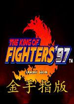 PSP拳皇97隐藏人物版