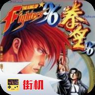 PSP拳皇96安卓修改版