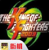 PSP拳皇2003隐藏角色版